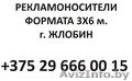 Размещение рекламы на собственных Биллбордах 6х3м. в городе Жлобине