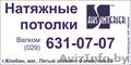 натяжные потолки AksInterier  8-029-631-07-07 велком