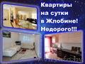 Отличная квартира на сутки в Жлобине. Недорого!80291119448