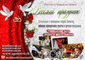 Организация и проведение свадеб. Агентство