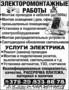 Электромонтажные работы Услуги электрика