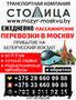 Ежедневно пассажирские перевозки в Москву и обратно, Объявление #1532701
