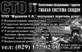 СТО Качественное обслуживание / гарантия Гибкая система скидок