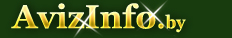 Гаражи в Жлобине,продажа гаражи в Жлобине,продам или куплю гаражи на zhlobin.avizinfo.by - Бесплатные объявления Жлобин